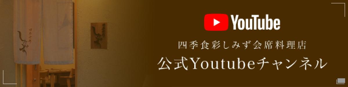 四季食彩しみず会席料理店 公式Youtubeチャンネル